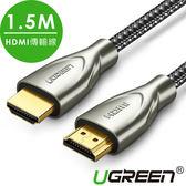 現貨Water3F綠聯 1.5M HDMI傳輸線 Carbon fiber Zinc alloy版 發燒級