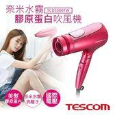 送!LED雙面鏡【日本TESCOM】國際電壓奈米水霧膠原蛋白吹風機 TCD3000TW