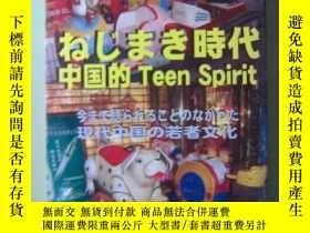 二手書博民逛書店日文原版:ねじまき時代罕見中國的Teen spiritY3559