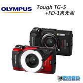 【送64GB+硬殼包】Olympus TG-5 + FD-1 防水相機+閃燈柔光罩 微距拍攝 元佑公司貨 tg5 fd1