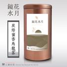 炭焙蜜香烏龍(100g)淬煉蜜香烏龍茶,葉喉韻雋永深遠。鏡花水月。
