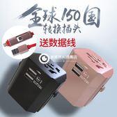 萬能轉換插頭轉接頭 全球通用電源插座轉換器-Tjhz7