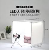 攝影棚-45cm小型LED攝影棚 補光套裝拍攝拍照燈箱柔光箱簡易攝影道具 新年禮物YYJ