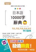 精修版 日本語10000字辭典-N1,N2,N3,N4,N5單字辭典(25K)