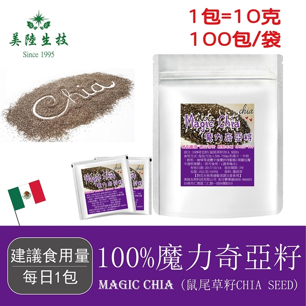 【美陸生技】100%魔力奇亞籽Chia Seed【100包/袋】AWBIO