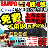 安全眼 聲寶 SAMPO AHD 1080P H.264 錄影 4路4聲 DVR 適 攝影機 1TB 2TB 硬碟 送公仔