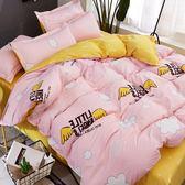 床上用品四件套1.5M被單被套1.8米2.0床單人學生宿舍3LVV6561【雅居屋】