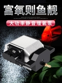氧氣泵靜音養魚增氧機超魚缸小型家用大功率增氧泵打氧氣泵制氧機 英雄聯盟