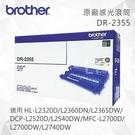 Brother DR-2355 原廠感光滾筒 適用 HL-L2320D/L2360DN/L2365DW/DCP-L2520D/L2540DW/MFC-L2700D/L2700DW/L2740DW