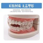 磨牙套 牙套防磨牙神器夜間睡覺磨牙套護齒護牙套成人磨牙墊硅膠磨牙頜墊-全館免運