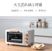 烤盤 烤箱家用小 烘焙多功能全自動 迷你大容量復古電烤箱 igo 歐萊爾藝術館