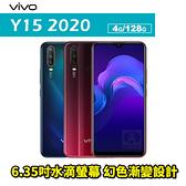 VIVO Y15 2020 4G/128G 6.35吋 八核心 智慧型手機 免運費