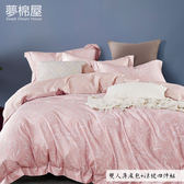3M專利+頂級天絲-床高35cm內可用-雙人薄床包+5x6.5尺涼被四件組-言葉-夢棉屋