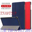 King*Shop~2019三星Tab A 10.1保護套 T510平板電腦皮套SM-T515/518防摔外殼