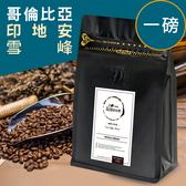 CoFeel 凱飛鮮烘豆哥倫比亞印地安雪峰中深烘焙咖啡豆一磅【MO0074】(SO0080)