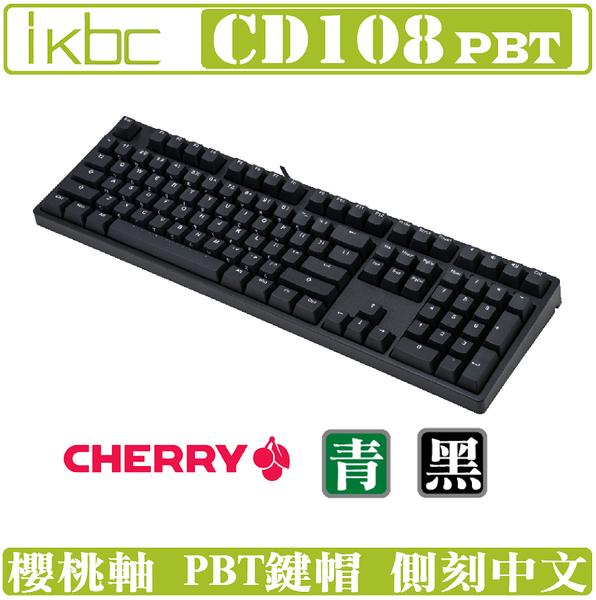 [地瓜球@] ikbc CD108 機械式 鍵盤 PBT 鍵帽 側刻 CHERRY 青軸 黑軸