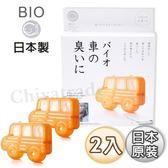 【日本原裝COGIT】日本製 神奇超長效汽車防霉貼 除臭盒 微生物分解(2入)