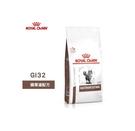 ◆MIX米克斯◆代購法國皇家貓用處方飼料. 【GI32】.貓用腸胃道處方 2kg