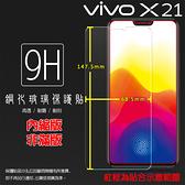 ◆vivo X21 1725 / vivo V9 1723 / V21 5G V2050 鋼化玻璃保護貼 9H 螢幕貼 鋼貼 鋼化貼 玻璃貼 保護膜 手機膜