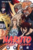 (二手書)NARUTO 火影忍者(59)