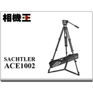 Sachtler Ace 1002 M MS 沙雀油壓三腳架套組 正成公司貨