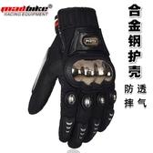MADBIKE摩托車手套男夏季透氣騎行機車騎士防摔越野賽車保暖手套 陽光好物