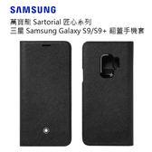萬寶龍 Sartorial 匠心系列 三星 Samsung Galaxy S9/S9+ 翻蓋手機套 [24期零利率]