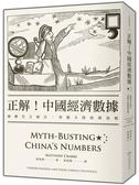 (二手書)正解!中國經濟數據:破解官方統計,掌握大陸經濟真相