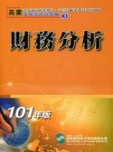 書101 財務分析:高業、投信投顧業務員資格測驗