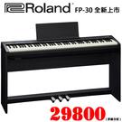 【非凡樂器】Roland FP-30 數位鋼琴套裝組 黑色 / 含琴架.琴椅.三腳踏板 / 公司貨保固