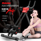 健腹器懶人收腹機腹部運動健身器材家用鍛煉腹肌訓鍊瘦腰器美腰機wy特惠免運