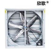 風扇欣歌負壓風機工業排風扇大功率強力風機工廠養殖場通風排氣換氣扇-cy潮流站