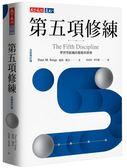 第五項修練︰學習型組織的藝術與實務(全新修訂版)