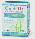 SENTOSA三多 檸檬酸鈣錠60粒裝