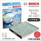 ✚久大電池❚ 德國 BOSCH 日本原裝進口 AF-H07 冷氣濾網 PM2.5 HONDA Accord 03~08