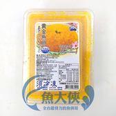 D1【魚大俠】FF182蘭陽海師傅黃金魚卵(500g/盒)
