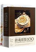 銷魂甜點套書:銷魂甜點100   教你做出與眾不同的法式塔派