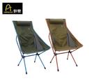 丹大戶外【Camping Ace】野樂 野樂高背魔術椅 ARC-815D 橘色/藍色