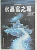 【書寶二手書T7/科學_C8Q】水晶宮之旅_陳浩恩