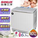 SANLUX台灣三洋 10公斤雙槽洗衣機 SW-1068 原廠配送及基本安裝