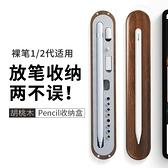 LZL 適用apple pencil實木筆盒蘋果Pencil收納盒胡桃木iPad平板筆套一二代手寫 初色家居館