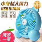 風扇USB小風扇6寸迷你台式靜音辦公室桌面電腦散熱學生宿舍床上電風扇-cy潮流站