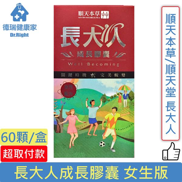 順天本草/順天堂 長大人成長膠囊 女生版 60顆/瓶◆德瑞健康家◆