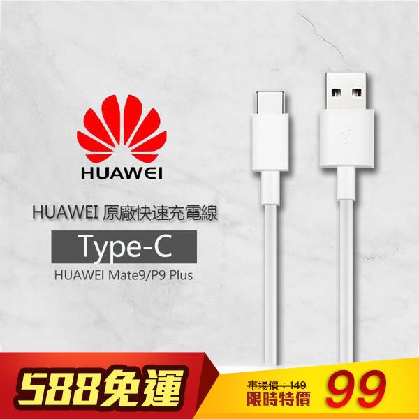 [輸碼Yahoo88抵88元]HUAWEI 華為 Type C 原廠 傳輸線 快速充電線 Mate9 P9 PLUS