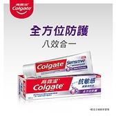 高露潔抗敏感超微泡科技-全方位防護牙膏120克