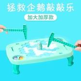 玩具互动桌游敲冰塊拯救鵝小玩具破冰益智兒童親子雙人桌面游戲抖音同款桌游 嬡孕哺