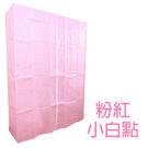 粉紅小白點色-衣櫥組專用布套122*45*180CM