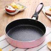 日式20cm小煎鍋平底鍋不粘鍋牛排煎餅煎蛋烙餅鍋具電磁燃氣灶通用 快速出貨 全館八折