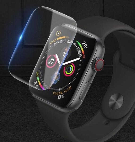【買一送一】水凝膜 Apple Watch 4 保護貼 全膠 iWatch 1/2/3 38 40 42 44 mm 保護膜 滿版 高清軟膜