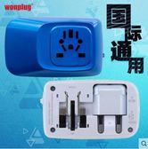 國際轉換插頭出國旅行國外旅遊通用USB電源轉換器插座